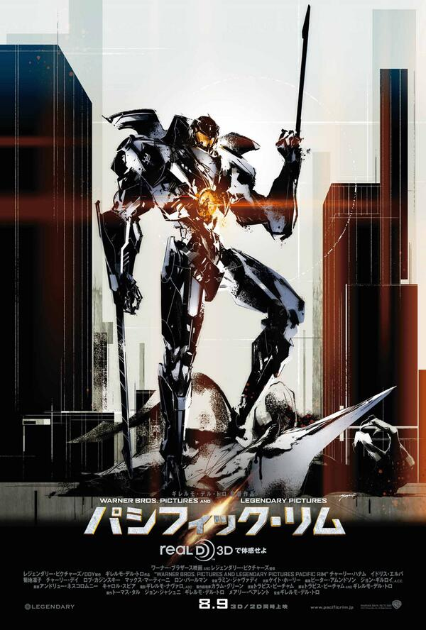 Pacific Rim poster by Shinkawa Yoji (Metal Gear artist)