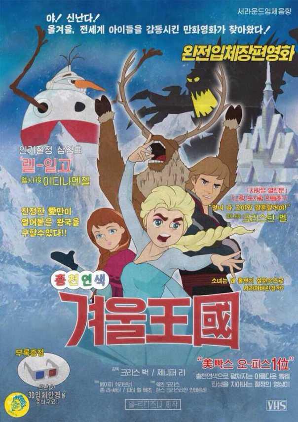 겨울王國 (Frozen) 포스터