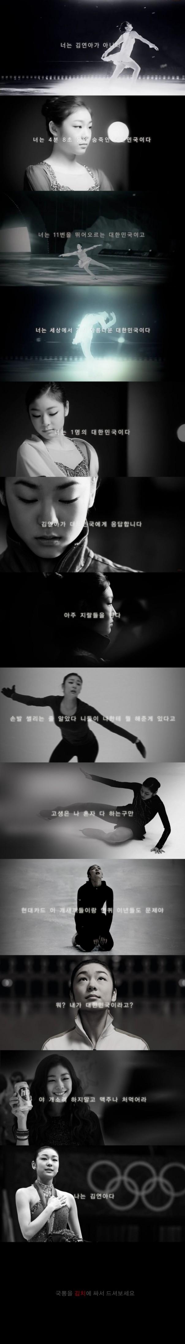 나는 김연아다